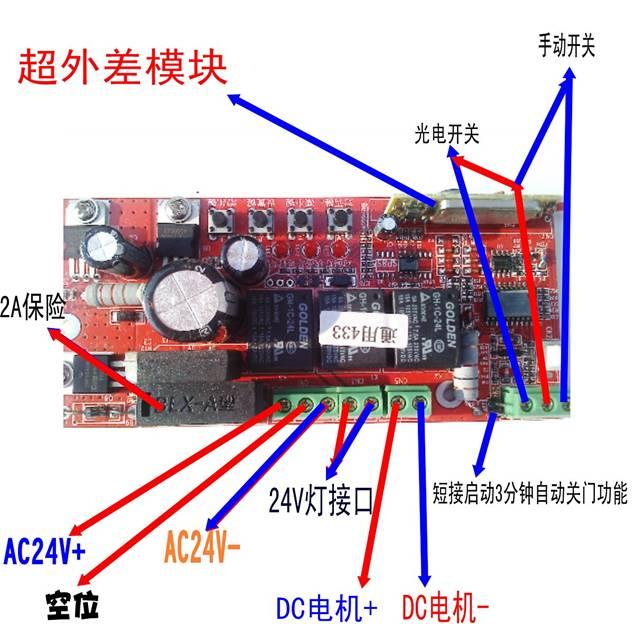24v正反电机遥控器接线图